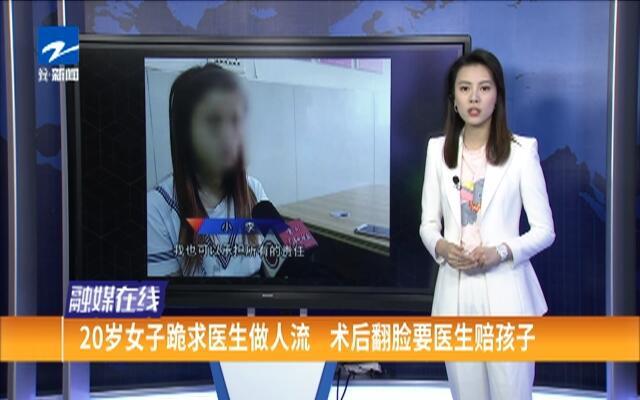 20岁女子跪求医生做人流  术后翻脸要医生赔孩子