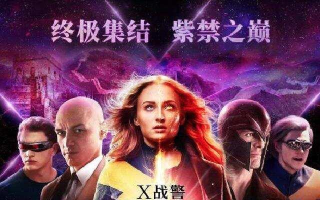 《X战警:黑凤凰》二十年终结之作