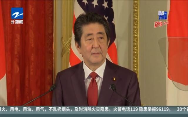 日美首脑会谈结束  双方未就贸易谈判实质问题达成一致