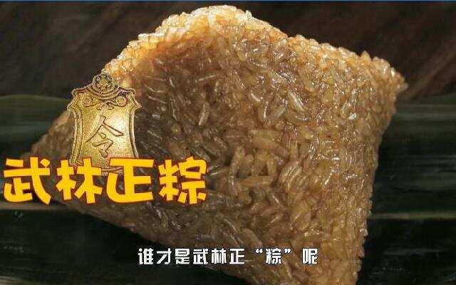 """吃货不分南北口味必分甜咸   南宋人告诉你谁才是武林正""""粽"""""""