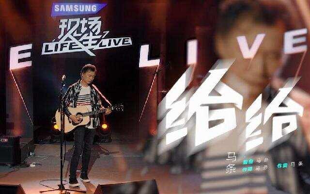 《现场人生 Life·Live》马条现场动情演唱《给给》 深入人心