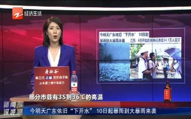"""今明天广东依旧""""下开水""""  10日起暴雨到大暴雨来袭"""