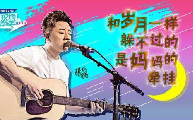 《现场人生 Life·Live》第4期:好声音张磊对母亲深情献唱