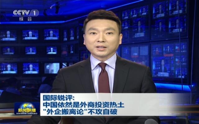"""国际锐评:中国依然是外商投资热土  """"外企搬离论""""不攻自破"""