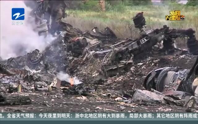 """马航MH17空难调查团对4名嫌疑人提起刑事诉讼  俄方称指控""""毫无依据"""""""