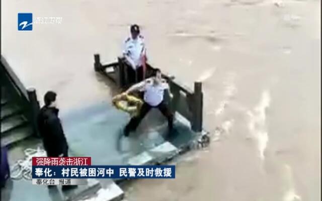 强降雨袭击浙江:奉化——村民被困河中  民警及时救援