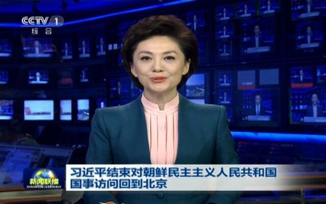 习近平结束对朝鲜民主主义人民共和国国事访问回到北京