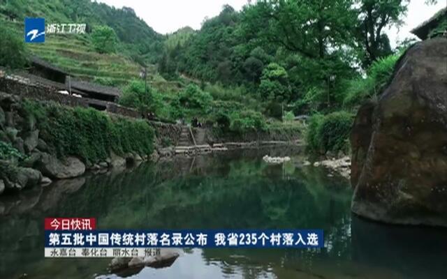 今日快讯:第五批中国传统村落名录公布  我省235个村落入选