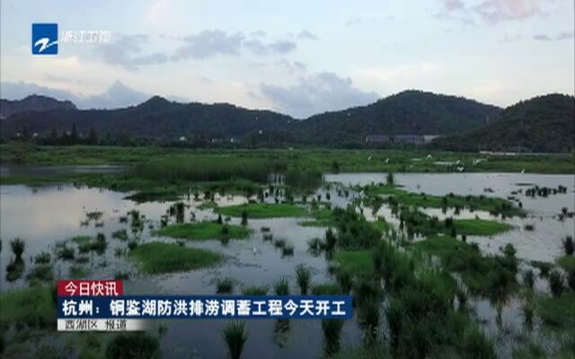 今日快讯:杭州——铜鉴湖防洪排涝调蓄工程今天开工