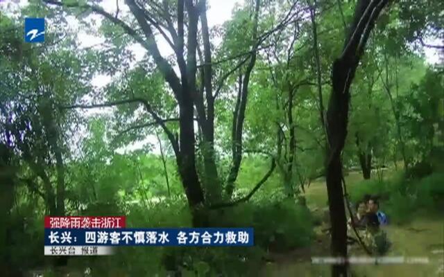 强降雨袭击浙江:长兴——四游客不慎落水  各方合力救助
