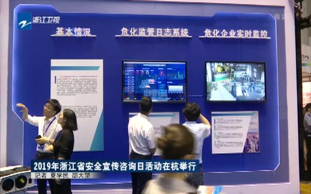 2019年浙江省安全宣传咨询日活动在杭举行