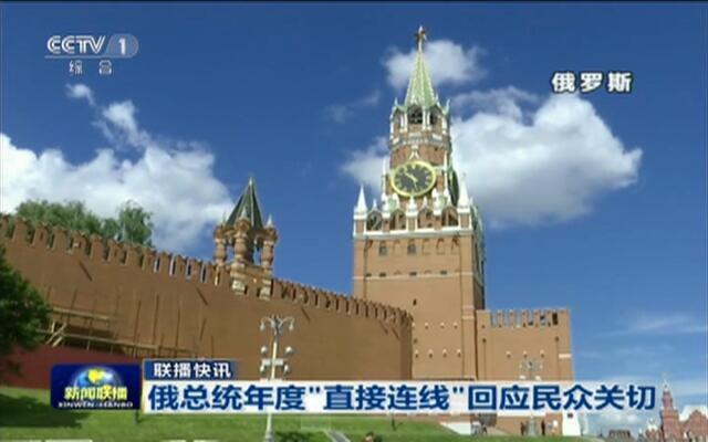 """联播快讯:俄总统年度""""直接连线""""回应民众关切"""