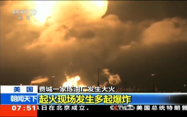 美国:费城一家炼油厂发生大火——起火现场发生多起爆炸