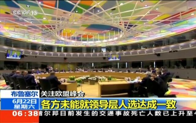布鲁塞尔:关注欧盟峰会——各方未能就领导层人选达成一致