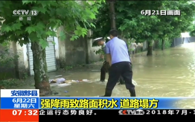 安徽黟县:强降雨致路面积水  道路塌方
