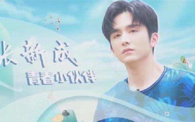《青春环游记》:宋铭睿舍蛋转战火 吴谨言追捕张新成