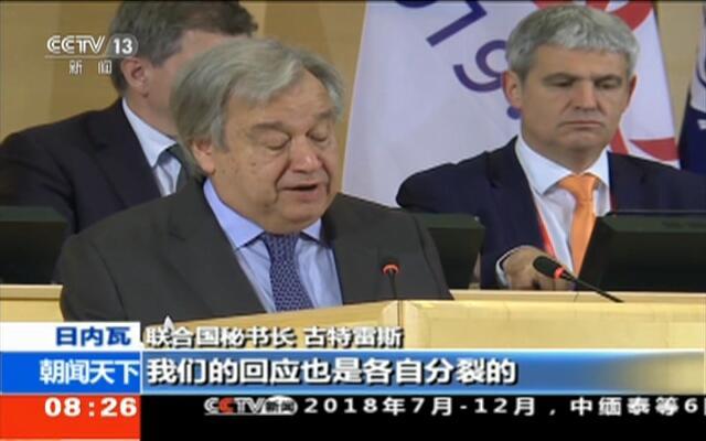 第108届国际劳工大会:古特雷斯呼吁捍卫多边体制