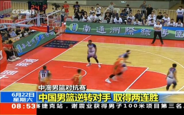 中澳男篮对抗赛:中国男篮逆转对手  取得两连胜