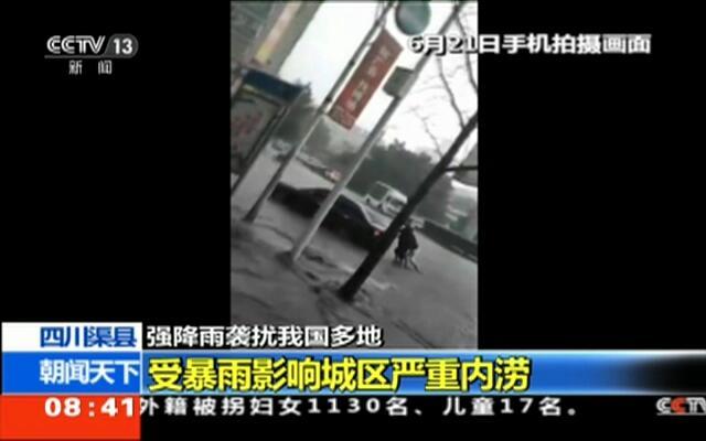 四川渠县:受暴雨影响城区严重内涝