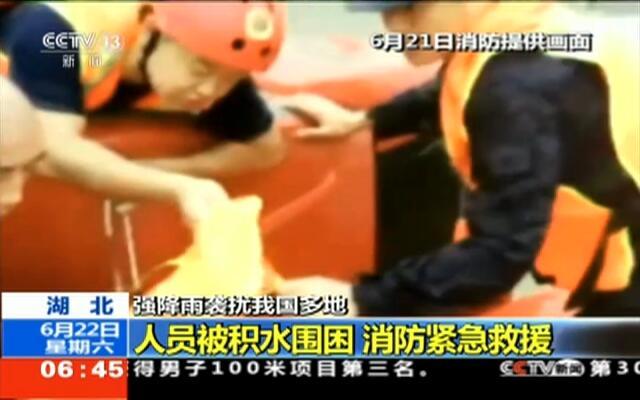 湖北:人员被积水围困  消防紧急救援
