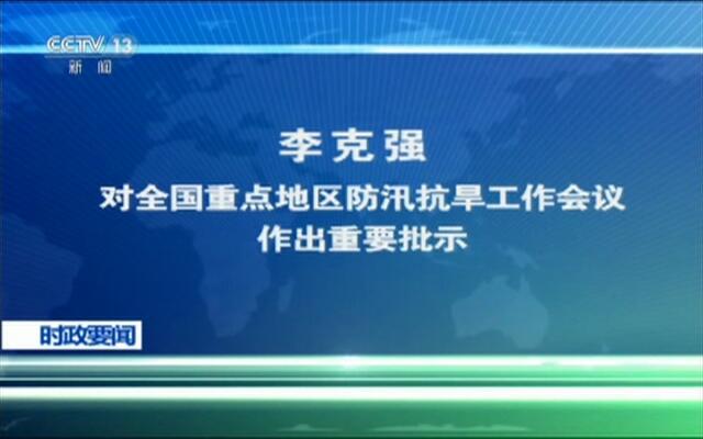李克强对全国重点地区防汛抗旱工作会议作出重要批示