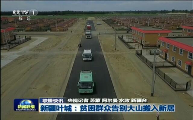 联播快讯:新疆叶城——贫困群众告别大山搬入新居