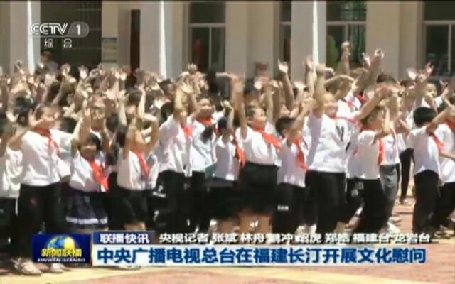 联播快讯:中央广播电视总台在福建长汀开展文化慰问