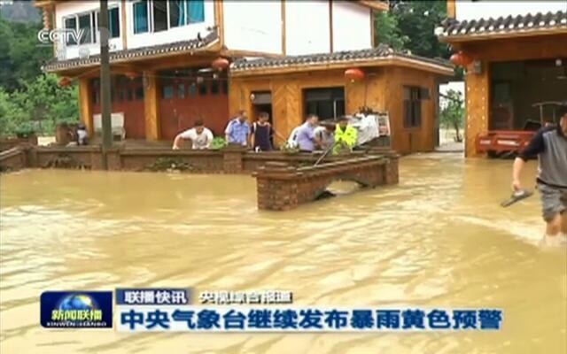 联播快讯:中央气象台继续发布暴雨黄色预警