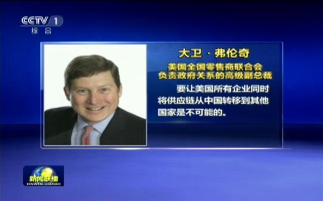美几大港口反对对华加征关税