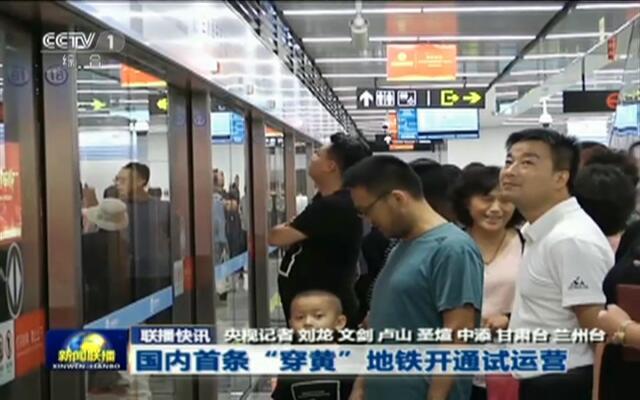 """联播快讯:国内首条""""穿黄""""地铁开通试运营"""