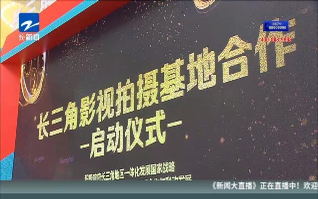 中国长三角:长三角影视拍摄基地合作在沪启动  长三角影视基地抱团合作