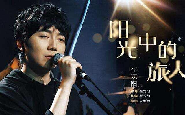 【现场人生Live纯享】崔龙阳-《阳光中的旅人》