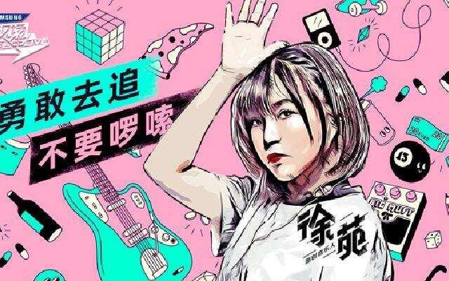 《现场人生 Life·Live》第6期:活力唱作人徐苑用音乐保持热血
