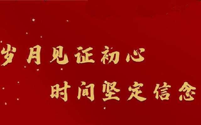 """《寻找档案里的初心和使命》刘英 """"憎与爱""""手稿中的初心和使命"""