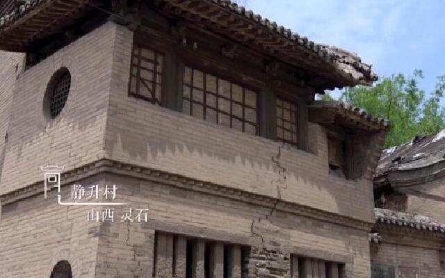 《中国村落》:山西灵石静升村 世代秉承忠信诚实