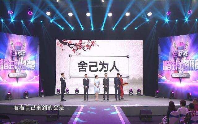 2019长三角大学生主持人大赛(决赛2)