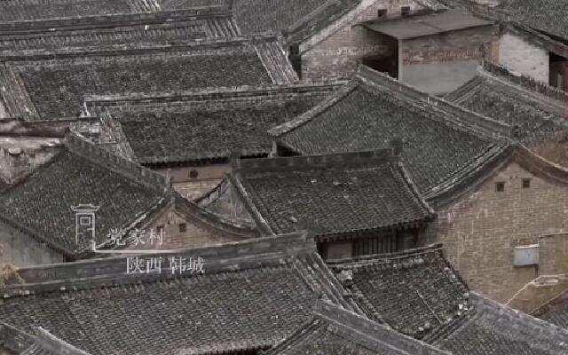 《中国村落》:陕西韩城党家村 崇尚文化重视教育