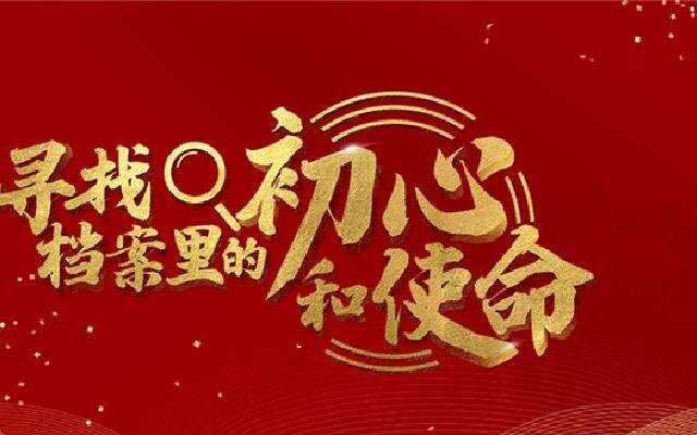 《寻找档案里的初心和使命》俞秀松《浙江新潮》:谋人类生活的幸福和进步