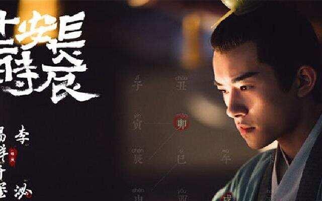 《长安十二时辰》推广曲《清平乐》MV :火箭少女张紫宁倾情献唱