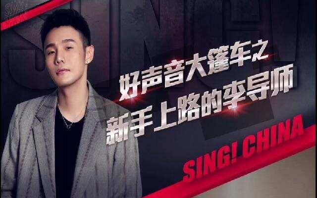 李荣浩在北京寻找好声音......