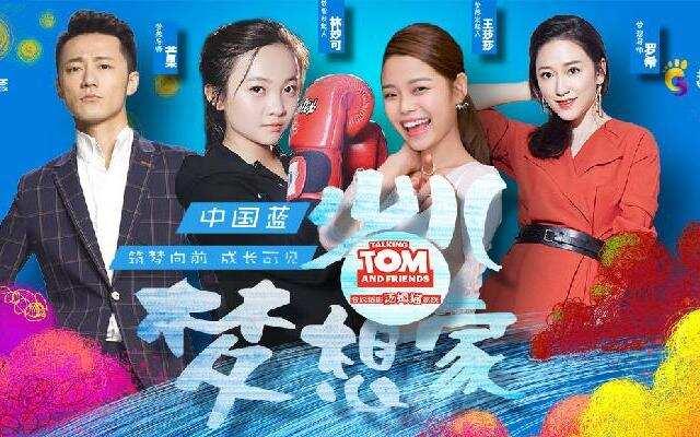 《中国蓝少儿梦想家》栏目启动仪式暨新闻发布会