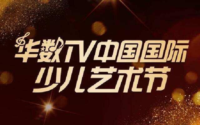 华数TV中国国际少儿艺术节