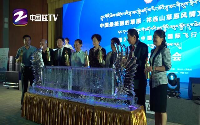中国祁连国际飞行节发布会,五大活动亮点精彩呈现