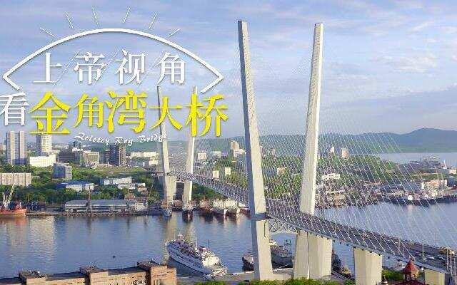 【HI走啦】海参崴1:海参崴奇遇之旅!上帝视角俯瞰金角湾大桥,壮观唯美令人震撼!