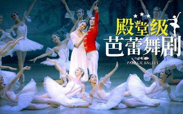 【HI走啦】海参崴3:美到窒息!俄罗斯殿堂级芭蕾舞剧,气势恢宏惊艳全场!