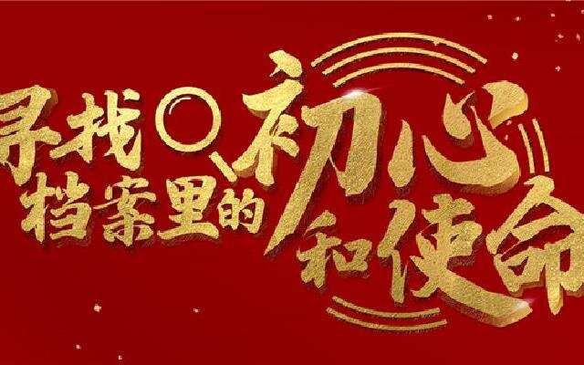 《寻找档案里的初心和使命》宣中华:一篇百年前小学生作文中的初心