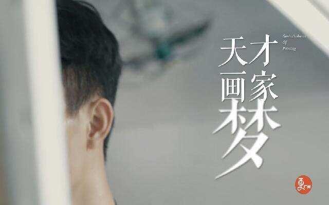 【二更】更广州-这位00后天才圆珠笔画家,也有一个油画梦