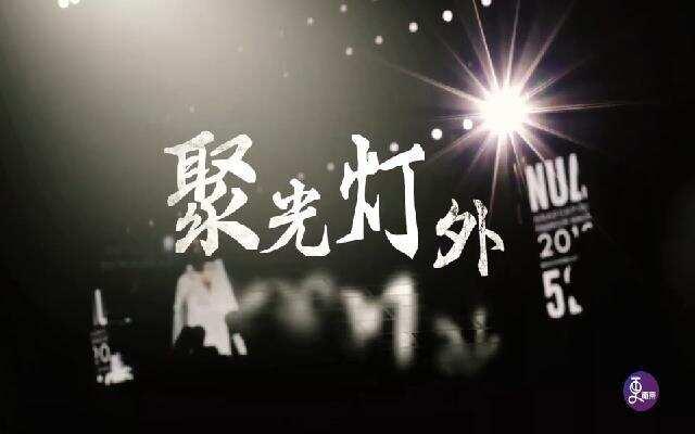 【二更】更南京-青春是一场恶作剧,一边哭着,一边笑着