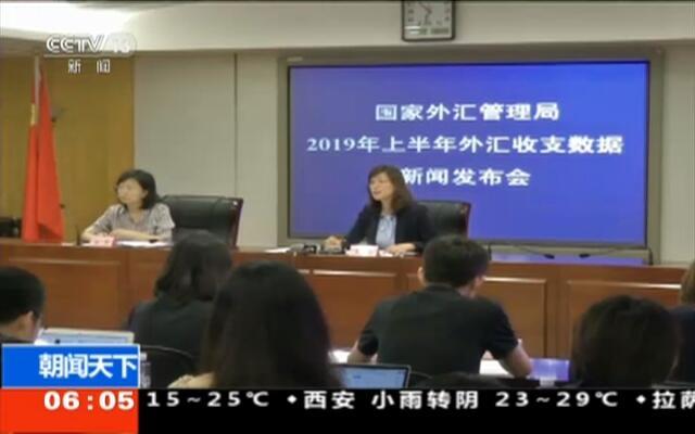 国家外汇管理局:当前市场对中国经济的预期平稳