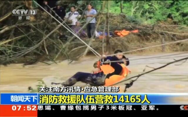 应急管理部:消防救援队伍营救14165人